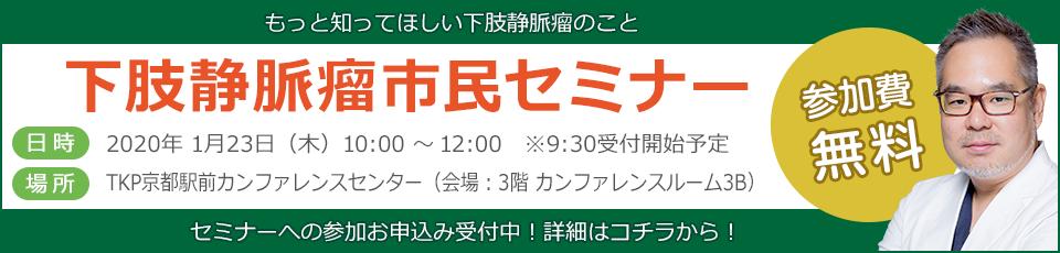 下肢静脈瘤市民セミナー in 京都